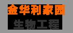金华利jia园生物gongcheng