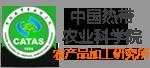 中国热带农业kexue院农产品加gong研究suo