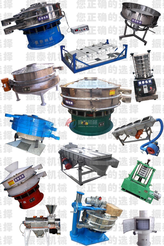 电jing投注注册机械振动筛